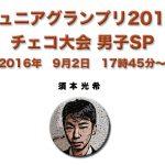 須本光希【第2戦ジュニアグランプリ・チェコSP】結果・動画