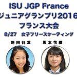 Jrグランプリ・初戦フリー【速報・動画】新田谷・坂本花織