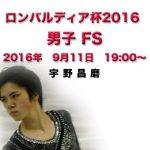宇野昌磨【新プログラム】ロンバルディア杯2016フリー動画