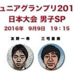 三宅星南&友野一希【第3戦Jrグランプリ日本大会】結果・動画