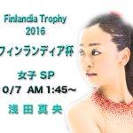 浅田真央2016初戦【VSトゥクタミシェワ】フィンランディア杯SP