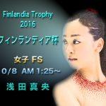 浅田真央【フィンランディア杯フリー・FS動画】対ロシア2016