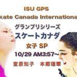 宮原知子vs本郷理華│グランプリ2016カナダ杯・SP動画