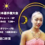 樋口新葉│東日本選手権で最終調整グランプリ2016フランス杯