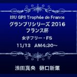 フィギュアスケート【グランプリフランス杯フリー】浅田&樋口動画
