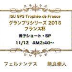 スケートグランプリ2016フランス杯フェルナンデスSP動画