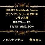 フィギュアスケートグランプリ2016フランス杯フリーFS動画