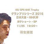 羽生結弦フィギュアスケートグランプリ日本大会SPショート動画