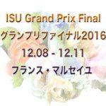 フィギュアスケートグランプリファイナル2016日程・テレビ放送