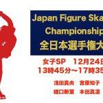 全日本フィギュアスケートSPライブ速報スマホでテレビ放送視聴