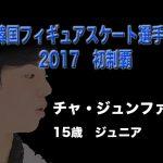 ジュンファン15歳で韓国フィギュアスケート選手権初制覇・動画
