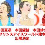 本田真凛が関西スポーツ賞動画│望結・紗来とアイスショーに出場
