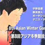 宇野昌磨SP2位│アジア冬季大会FS動画│日本vs中国