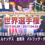 世界選手権2017男子ショート・SP動画・ライブ速報