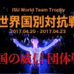 世界フィギュア国別対抗戦2017│日本の順位と仲間の絆