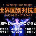 羽生結弦│国別対抗戦2017出場選手・仕組み│世界フィギュア