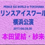 本田望結、紗来が横浜に来る│プリンスアイスワールド2017