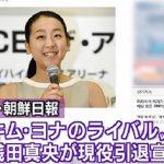 浅田真央引退│海外の反応