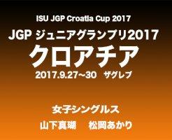 ジュニアグランプリ2017 クロアチア