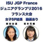 Jrグランプリ初戦フランスSP【速報・動画】新田谷・坂本花織