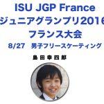 ジュニアグランプリ・初戦フリー島田高志郎【速報・動画】