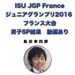 島田高志郎【滑走時間・速報・動画】ジュニアグランプリフランス