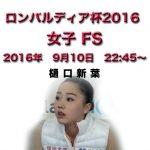 樋口新葉【存在感】ロンバルディア杯フリー動画・新プログラム