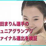 本田真凛│残り2大会でJrグランプリ【ファイナル進出の条件】
