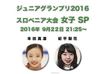 フィギュアスケート 本田真凛