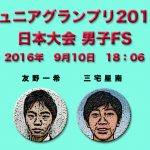 三宅星南&友野一希【第3戦Jrグランプリ日本FS】結果・動画