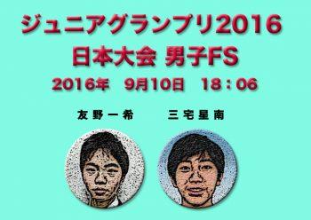 フィギュアスケート ジュニア 日本大会