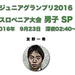 友野一希│優勝でファイナルJrグランプリ・スロベニアSP動画