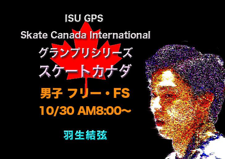 羽生結弦│グランプリカナダ杯2019SP・FSライブ動画