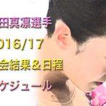 本田真凛│2016参加大会結果・日程・スケジュール