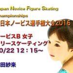本田紗来9歳│全日本ノービス選手権Bに3回転で初優勝なるか?