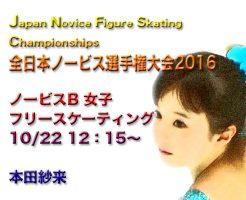 本田紗来 フィギュアスケート