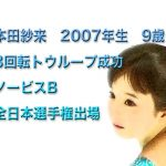 本田紗来9歳まりんの妹【3回転トウループ成功】テレビ特集動画