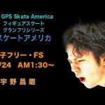 宇野昌磨【万全】グランプリ2016アメリカ杯フリーFS動画