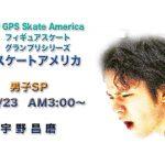宇野昌磨VS金博洋│グランプリシリーズ2016アメリカ杯SP動画