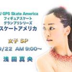 浅田真央トリプルアクセル│グランプリ2016アメリカ杯SP動画