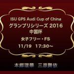 【三原舞依に期待】フィギュアスケートグランプリ中国杯FS動画