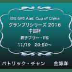 金博洋vsチャン│中国杯FSフィギュアスケートグランプリ動画