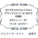 フィギュアスケートグランプリ2016【チャンvs金博洋】中国杯