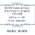 浅田真央&樋口新葉【崖っぷち】グランプリフランス杯ショート動画