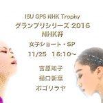 宮原知子&樋口新葉【vsロシア】グランプリ日本大会SP動画