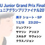 ジュンファン韓国【ジュニアグランプリ】ファイナルショート動画