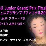 坂本花織│フィギュアスケートJrグランプリファイナルFS動画