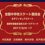 本田真凛vs白岩優奈【全中】全国中学校フィギュアスケート競技