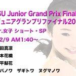 本田まりんフィギュアスケートJrグランプリファイナルSP動画