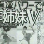 本田望結と紗来が京都府民ダブル優勝で姉まりん全日本を応援